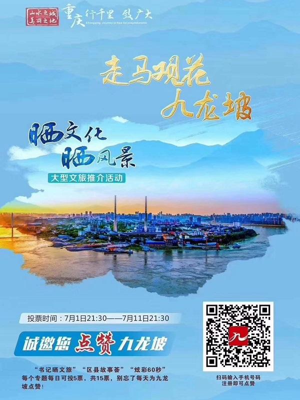点赞九龙坡-晒文化·晒风景